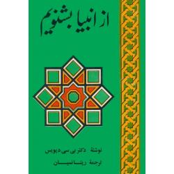 Farsi/Perzisch, Bijbelstudie, We horen van de profeten, D.C. Davis