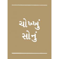 Gujarati, Traktaatboekje, Zuiver Goud