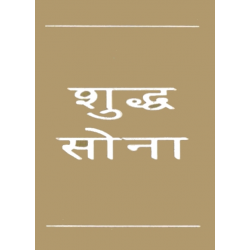 Hindi, Traktaatboekje, Zuiver Goud
