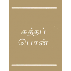 Tamil, Traktaatboekje, Zuiver Goud