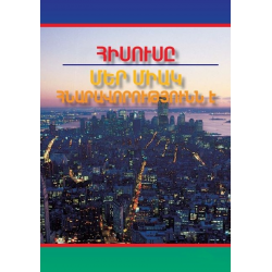 Armeens-West, Brochure, Jezus - onze enige kans, M.Paul