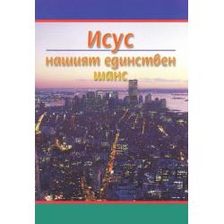 Bulgaars, Brochure, Jezus - onze enige hoop, M. Paul