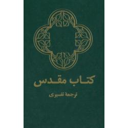 Farsi/Perzisch, Bijbel, TPV, Groot formaat, Harde kaft