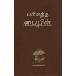 Tamil, Bijbel, ERV, Groot formaat, Paperback