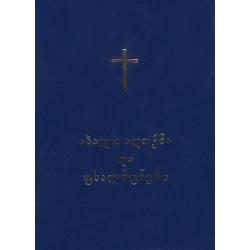 Georgisch, Bijbelgedeelte, Nieuw Testament + Psalmen, Groot formaat, Paperback