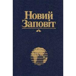 Oekraïens, Bijbelgedeelte, Nieuw Testament, ERV, Groot formaat, Harde kaft
