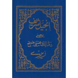 Pasjtoe, Bijbelgedeelte, Nieuw Testament, Klein formaat, Paperback