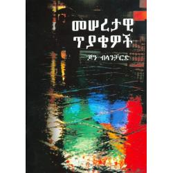 Amhaars, Brochure, Levensbelangrijke vragen, John Blanchard