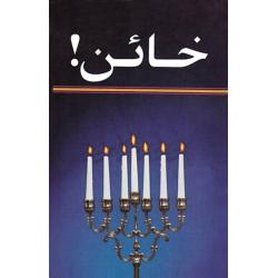 Farsi/Perzisch, Boek, Verraad, S. Telchin