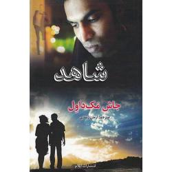 Farsi-Perzisch, Boek, De getuige, Josh McDowell & Mounir Faraghaly