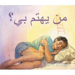 Arabisch, Kinderbrochure, Wie zorgt er voor mij?