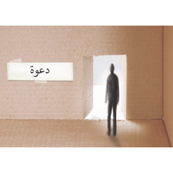 Arabisch, Traktaatkaart, De uitnodiging
