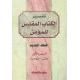 Arabisch, Bijbelstudie, Commentaar op het N.T.