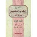 Arabisch, Bijbelstudie, Commentaar op het N.T., William MacDonald