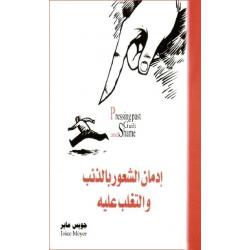 Arabisch, Boek, Pressing past Guilt and Shame, Joyce Meyer
