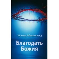 Russisch, Boek, De genade van God, William MacDonald