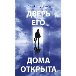 Russisch, Brochure, De deur is open, C.H. Spurgeon