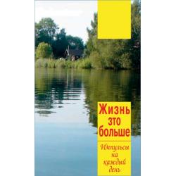 Russisch, Bijbels Dagboek, Leven is meer