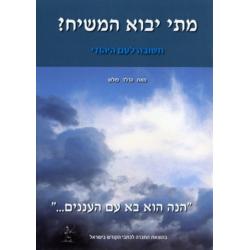Hebreeuws, Brochure, Wanneer zal de Messias komen? Harald Folsch
