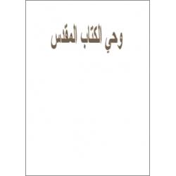 Arabisch, Brochure, De inspiratie van de Bijbel, Y. Riad