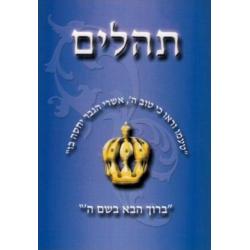 Hebreeuws, Bijbelgedeelte, Messiaanse Psalmen