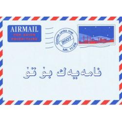 Koerdisch-Sorani, Brochure, Een brief voor jou!