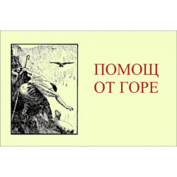 Bulgaars, Traktaatboekje, Hulp van Boven, W. Goodman