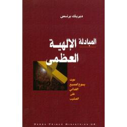 Arabisch, Brochure, De omwisseling, Derek Prince