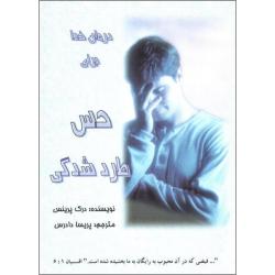 Farsi/Perzisch, Boek, Gods antwoord voor afwijzing, Derek Prince