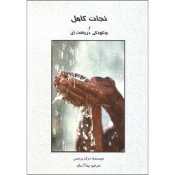Arabisch, Boek, Volledige redding, Derek Prince