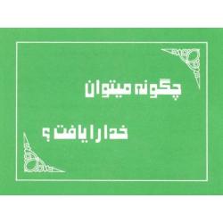 Farsi/Perzisch, Traktaatboekje, Vier geestelijk wetten