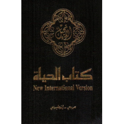 Arabisch, Bijbelgedeelte, Nieuw Testament, NAV/NIV, Medium formaat, Paperback,  Meertalig