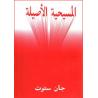 Arabisch, Boek, Basis van het Bijbelse geloof, John Stott