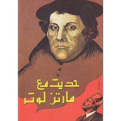 Arabisch, Boek, Gesprekken met Maarten Luther, Thomas Maess