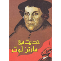 Arabisch, Boek, Gesprekken met Maarten Luther