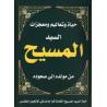 Arabisch, Boek, Leer en leven van Jezus Christus