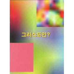 Koreaans, Brochure, Christen?