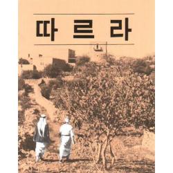 Koreaans, Brochure, Volg!