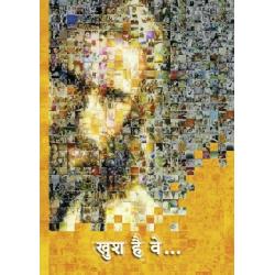 Hindi, Brochure, Gelukkig is …