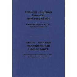 Russisch, Bijbelgedeelte, Nieuwe Testament, Meertalig