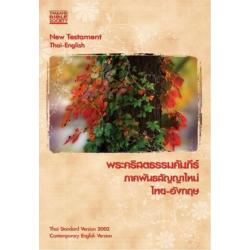 Thai, Bijbelgedeelte, Nieuw Testament, Groot formaat, Harde kaft, Meertalig