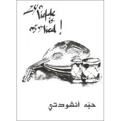 Arabisch, CD & Liedboekjes, Zijn liefde is mijn lied, Meertalig