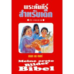 Mijn eerste Bijbel, Thai - Duits