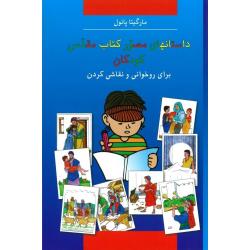 Farsi/Perzisch, Kinderbijbel, Kleurbijbel, M. Paul