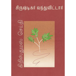 Tamil, Traktaatboekje