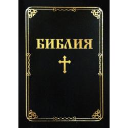 Bulgaars, Bijbel, NBBL, Groot formaat, Paperback