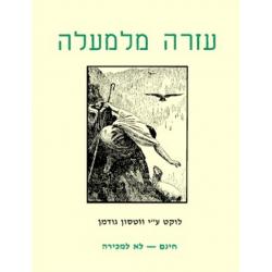 Hebreeuws, Traktaatboekje, Hulp van Boven, W. Goodman