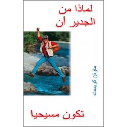 Arabisch, Brochure, Waarom het de moeite waard is Christen te zijn, Norbert Lieth