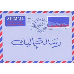Arabisch, Brochure, Een brief voor jou!