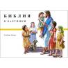 Bulgaars, Kinderbijbel, Mijn platenbijbel, G. Beers